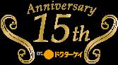 ドクターケイ15周年記念サイト